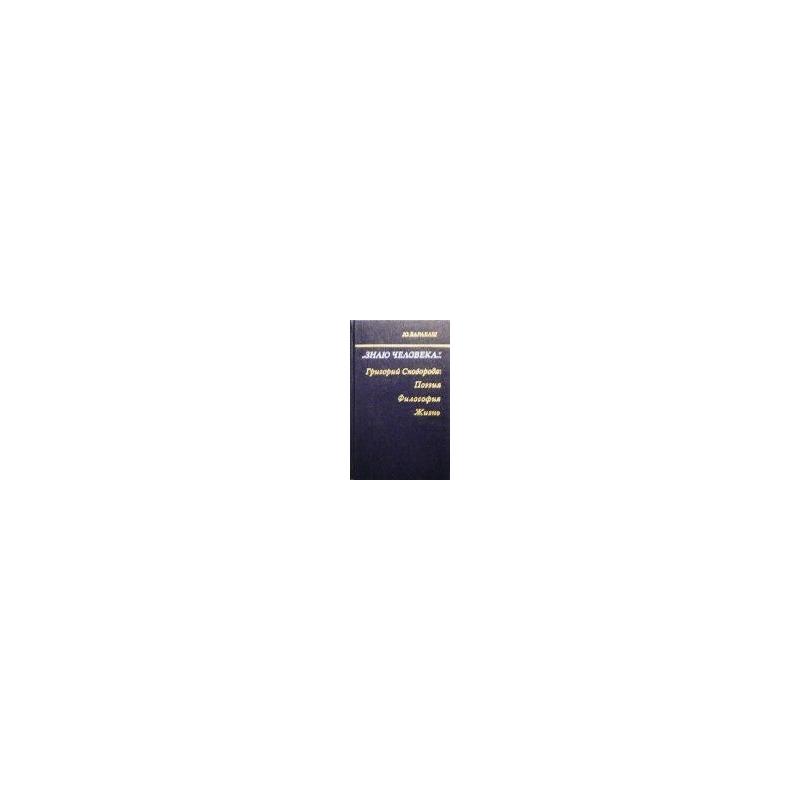 """Барабаш Ю. - """"Знаю человека"""": Григорий Сковорода: поэзия, философия, жизнь"""