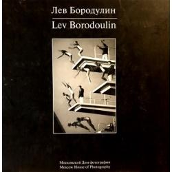 Лев Бородулин. Lev Borodoulin