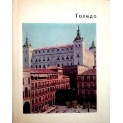 К. Малицкая - Толедо – старая столица Испании