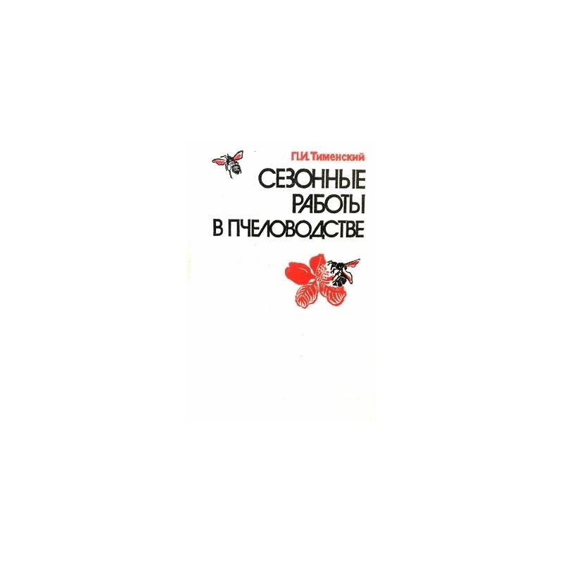 Тименский П. И. - Сезонные работы в пчеловодстве