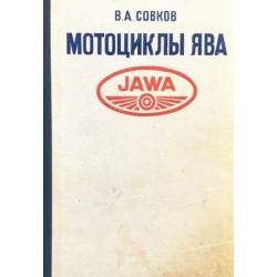 Совков В.А. - Мотоциклы ЯВА