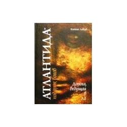 Ловерд Флейми - Атлантида - подарок Богов. Дорога, ведущая в Ад