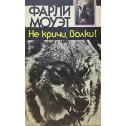 Моуэт Фарли - Не кричи, волки!