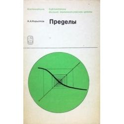 Кириллов А. А. - Пределы
