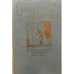 Бальзак Оноре - Блеск и нищета куртизанок