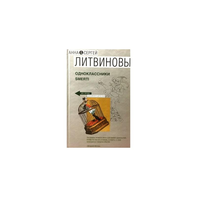 Литвинова Анна, Литвинов Сергей - Одноклассники smerti