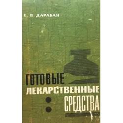 Дарабан Евгений Васильевич - Готовые лекарственные средства