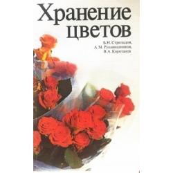 Стрельцов Б., Рукавишников А., Коротанов В. - Хранение цветов