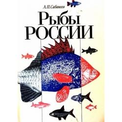 Сабанеев Л. П. - Рыбы России