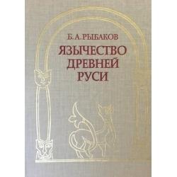 Рыбаков Б.А. - Язычество древней Руси