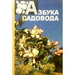 Сергеев В. - Азбука садовода