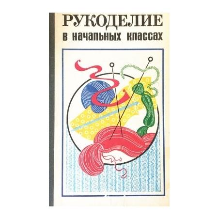 Гукасова А. - Рукоделие в начальных классах