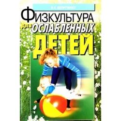 Велитченко В.К. - Физкультура для ослабленных детей. Методическое пособие