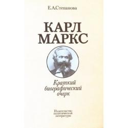 Степанова Евгения - Карл Маркс. Краткий биографический очерк