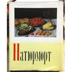 Кузнецов Юрий Иванович - Западноевропейский натюрморт