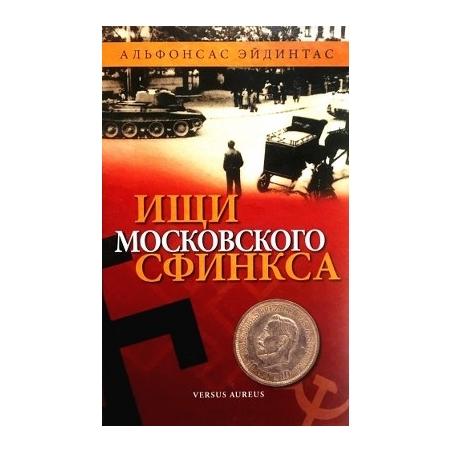 Эйдинтас А. - Ищи московского сфинкса