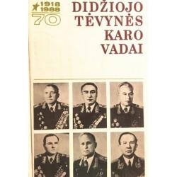 Kiseliovas A. - Didžiojo Tėvynės karo vadai