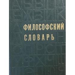 Розенталь М. - Философский словарь