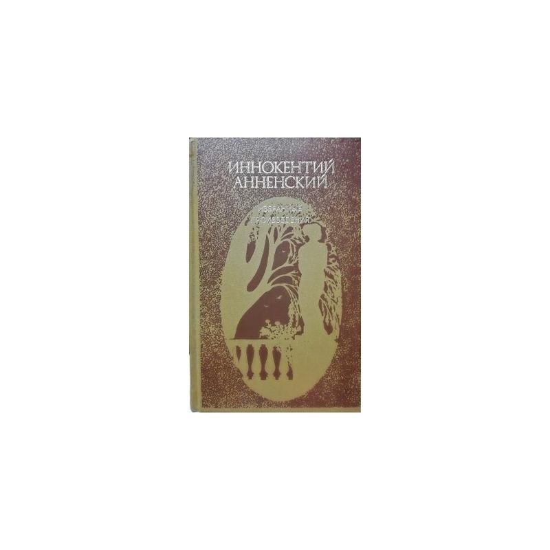 Анненский И. - Избранные произведения