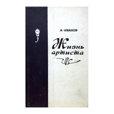 Иванов А. - Жизнь артиста