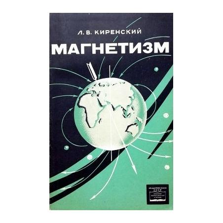 Киренский Л. - Магнетизм
