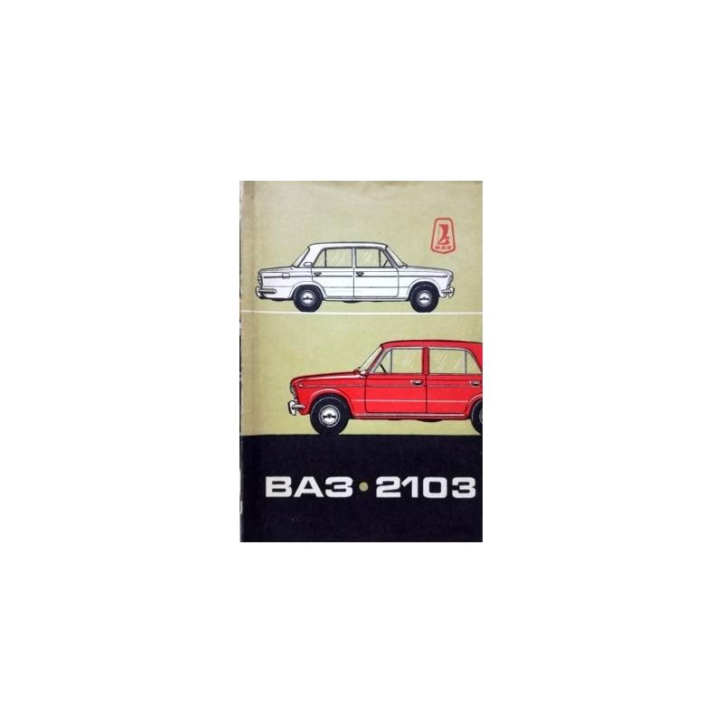 Гребенюк З. М. - Инструкция по эксплуатации автомобиля ВАЗ-2103