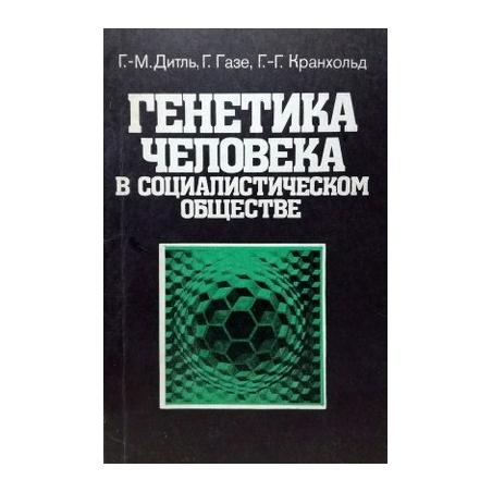 Дитль Г. и др. - Генетика человека в социалистическом обществе