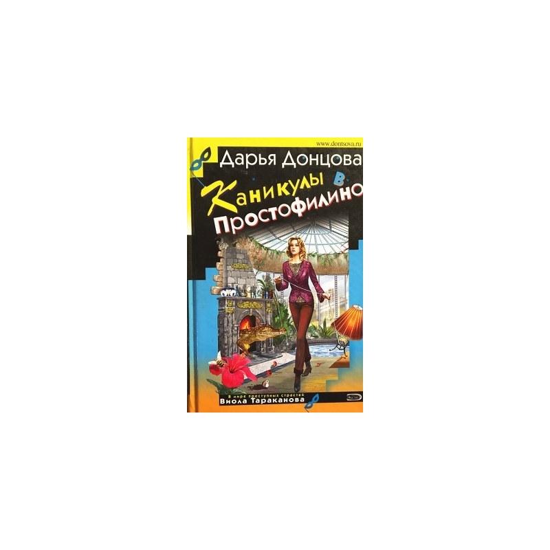 Донцова Дарья - Каникулы в Простофилино