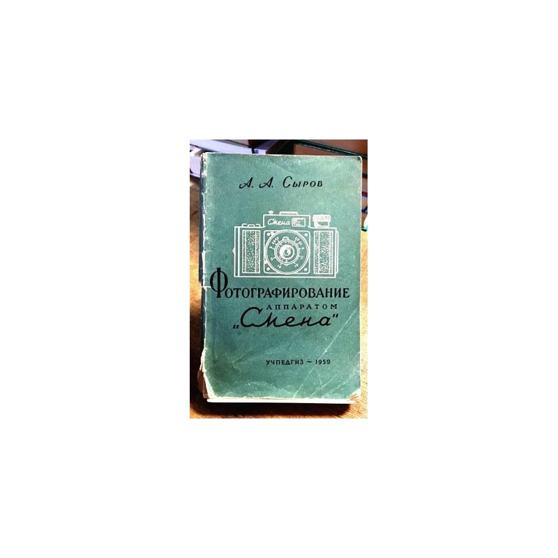 Сыров А.А. - Фотографирование аппаратом Смена