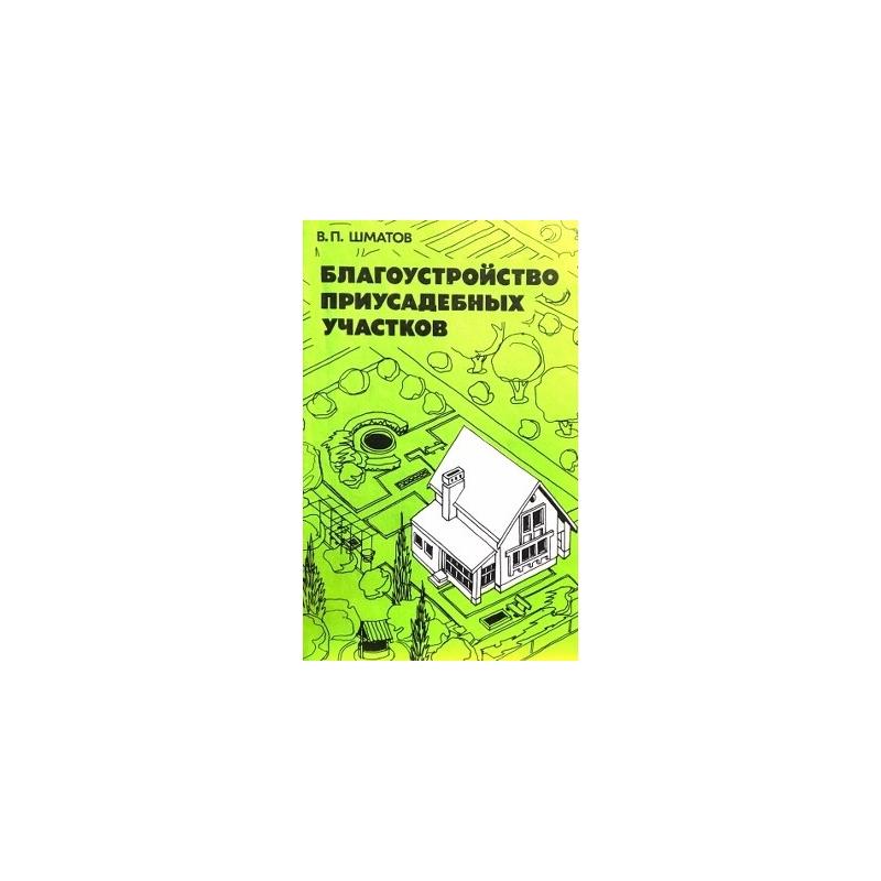 Шматов В. - Благоустройство приусадебных участков