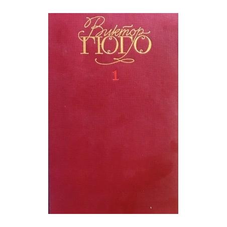 Гюго Виктор - Собрание сочинений в 6 томах