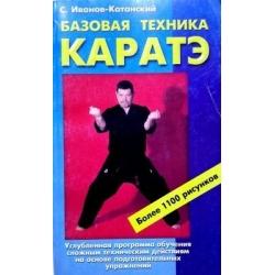Иванов-Катанский С. - Базовая техника каратэ