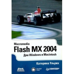 Ульрих K. - Macromedia Flash MX 2004 для Windows и Macintosh