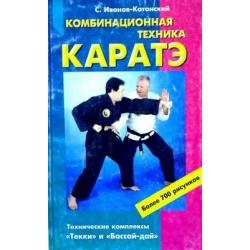 Иванов-Катанский С. - Комбинационная техника каратэ