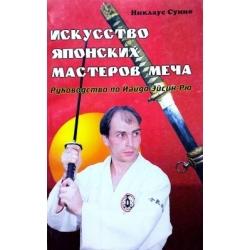 Суино Никлаус - Искусство японских мастеров меча: Руководство по Иай-до Эйсин-Рю