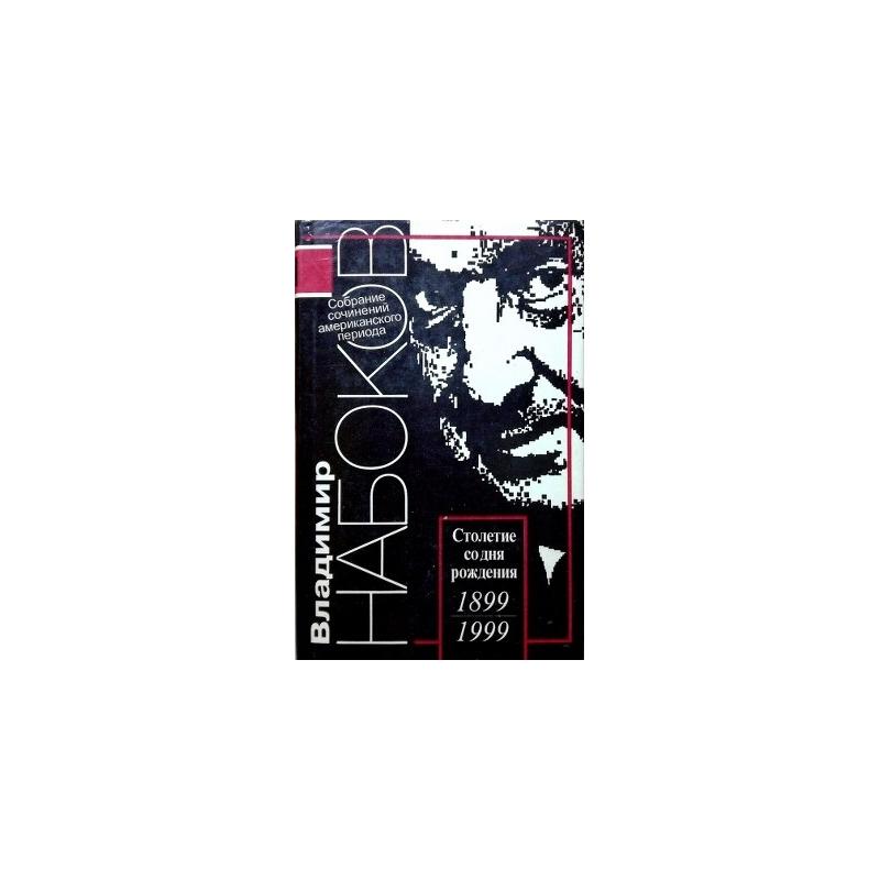 Набоков Владимир - Собрание сочинений в 5-ти томах. Американский период (4 том)