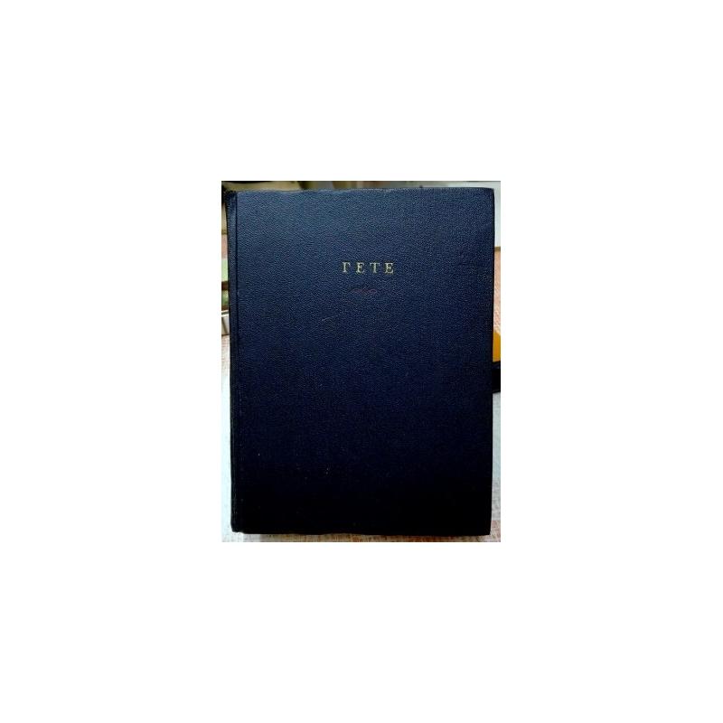 Гете Иоганн Вольфганг - Избранные произведения в двух томах (2 тома)