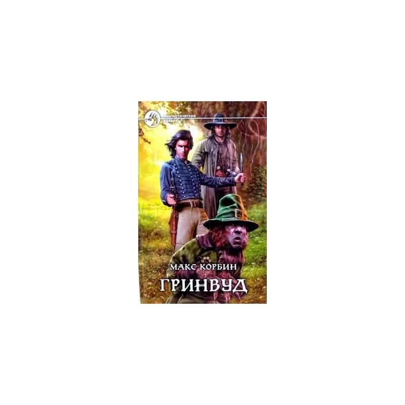 Корбин Макс - Гринвуд