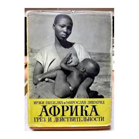 Ганзелка И., Зикмунд М. - Африка грез и действительности (3 том)