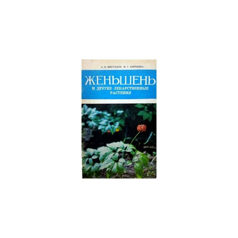 Андрей Шестаков Михаил Киреенко - Женьшень и другие лекарственные растения