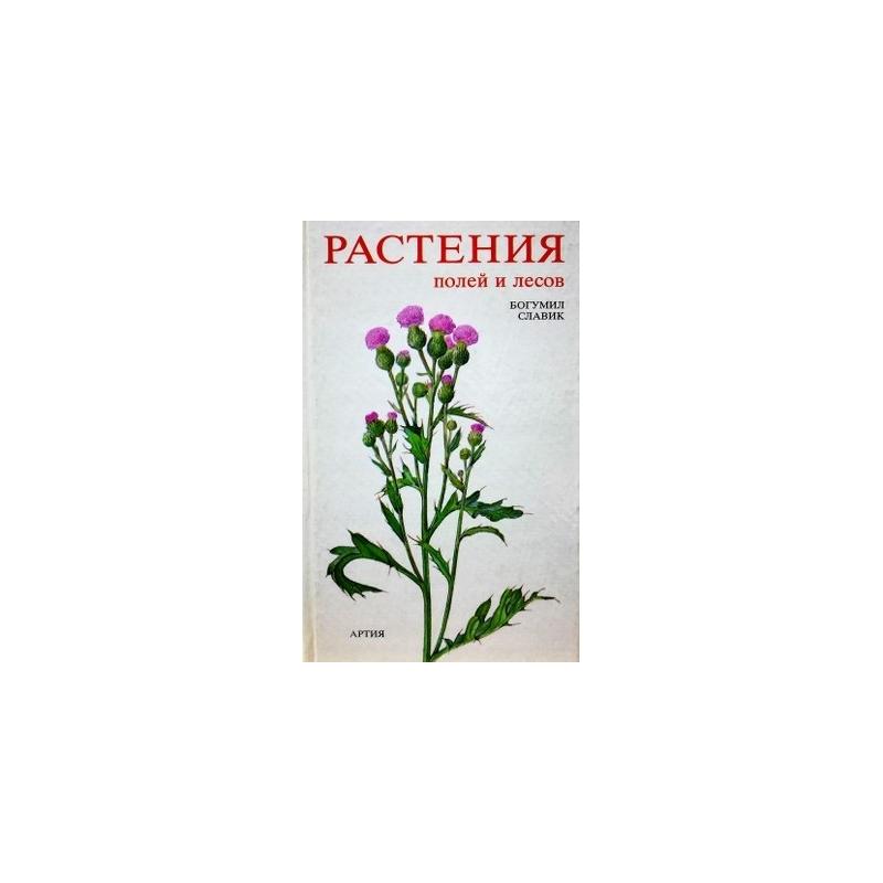 Славик Богумил - Растения полей и лесов