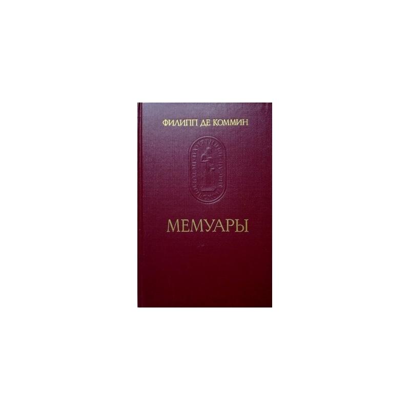 Коммин Филипп де - Мемуары