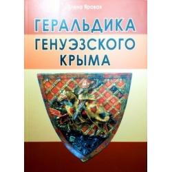 Яровая Е. - Геральдика генуэзского Крыма