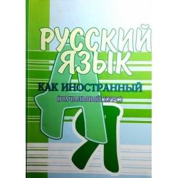 Русский язык как иностранный. Начальный курс