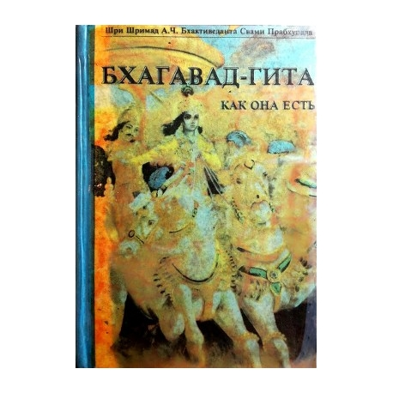 Шри Шримад А. Ч. Бхактиведанта Свами Прабхупада - Бхагавад-Гита как она есть