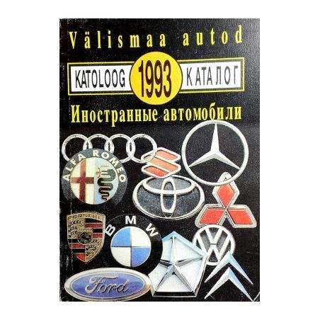 Котиев Ю. - Иностранные автомобили. Каталог 1993/ Valismaa autod. Katalog 1993