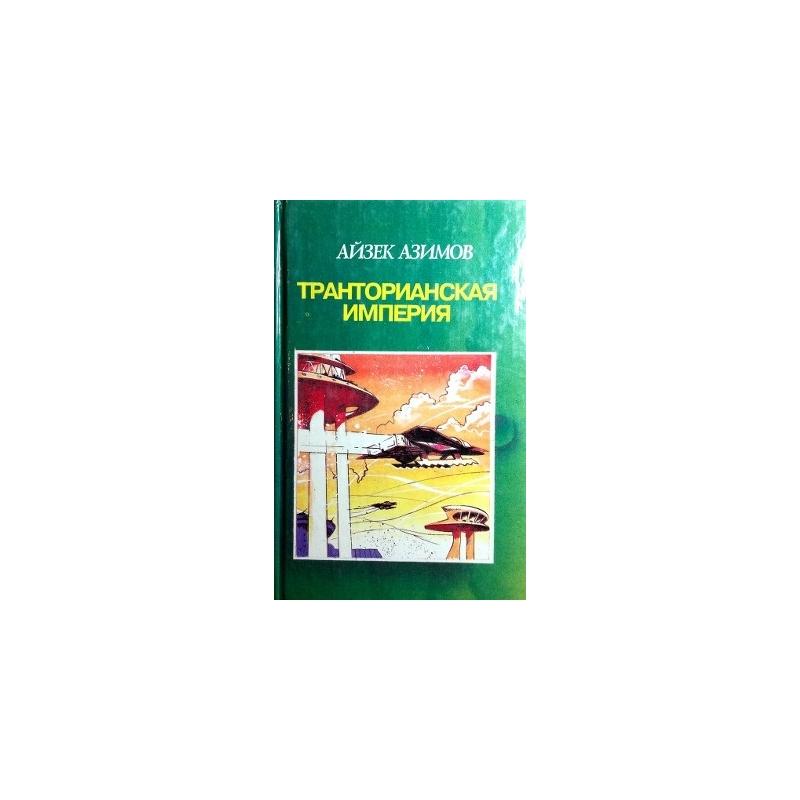 Азимов Айзек - Транторианская империя