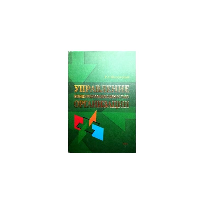 Фатхутдинов Р. - Управление конкурентоспособностью организации