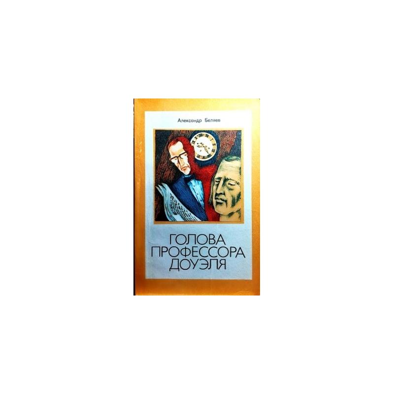 Беляев Александр - Голова профессора Доуэля