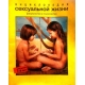 Энциклопедия сексуальной жизни. Физиология и психология